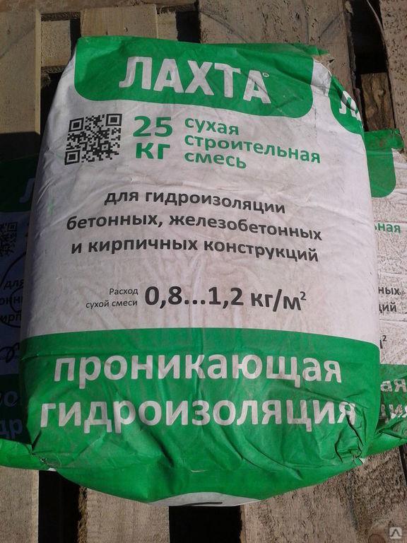 Купить проникающую гидроизоляцию по бетону в иркутске компоненты и смеси строительные растворов